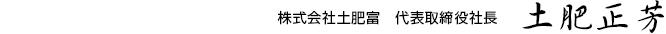 株式会社土肥富 代表取締役 土肥芳郎
