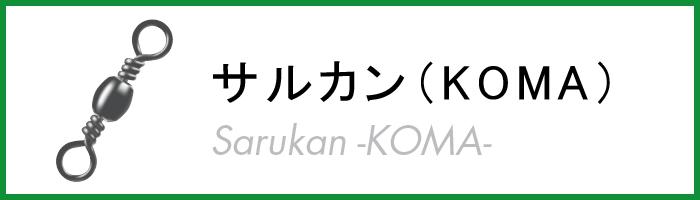 サルカン(KOMA)