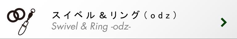 スイベル&リング(odz)